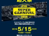 afimp SUPER CARNIVAL 2016 出展致します