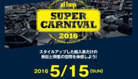 afimp SUPER CARNIVAL 2016 出展致します