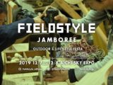 FieldStyle 2019 出展決定