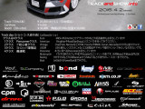 Track & Show 2016 開催決定 [静岡県]