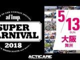 Af imp SUPER CARNIVAL 2018 出展決定 [大阪府]